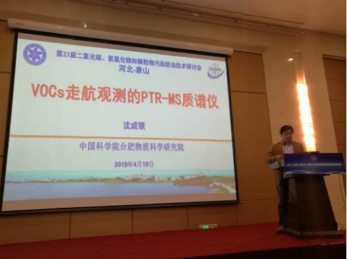 第23屆大氣污染防治技術研討會在河北唐山召開