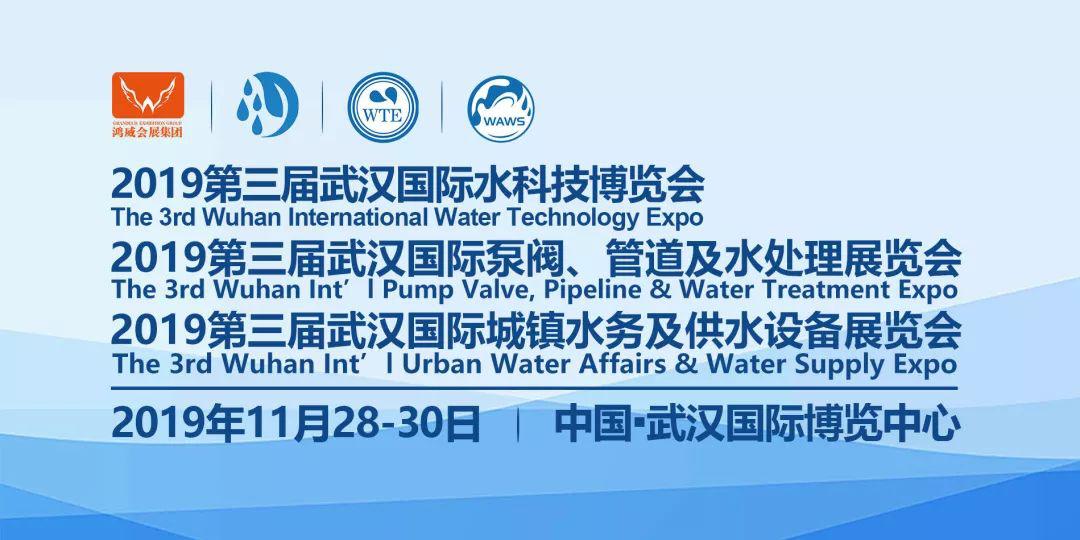 号外!号外!湖北省环境科学学会助力2019武汉水科技博览会