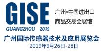 GISE 2019广州国际传感器技术及应用展览会