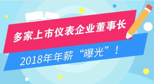 """多家上市儀表企業董事長2018年年薪""""曝光""""!"""