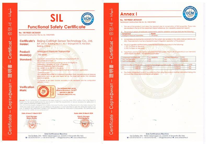 昆侖海岸取得SIL3功能安全認證證書