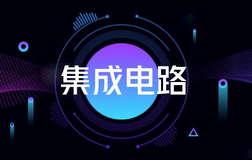2019年中国集成电路行业市场分析:税收优惠政策延续