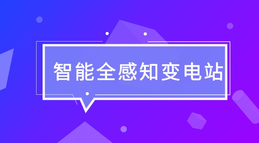 江蘇南京建成全國首個智能全感知變電站