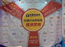 2019上海國際計量測試展開幕