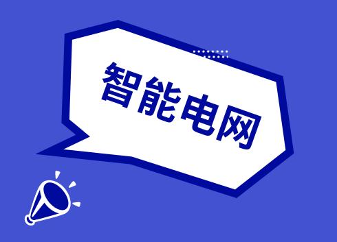 国家电网有限公司大数据中心在京成立