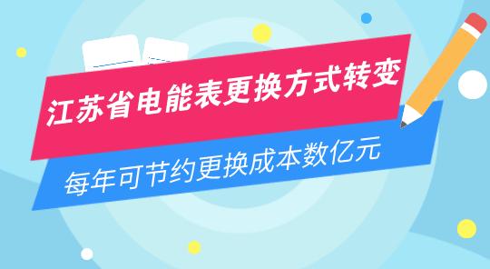 江蘇省電能表更換方式轉變 每年可節約成本數億元