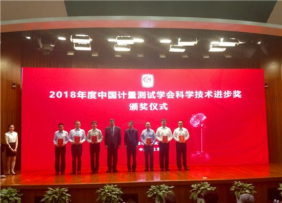 北京計量院榮獲中國計量測試學會科學技術進步二等獎