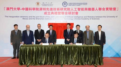 深圳先进院与澳门大学共建人工智能与机器人实验室