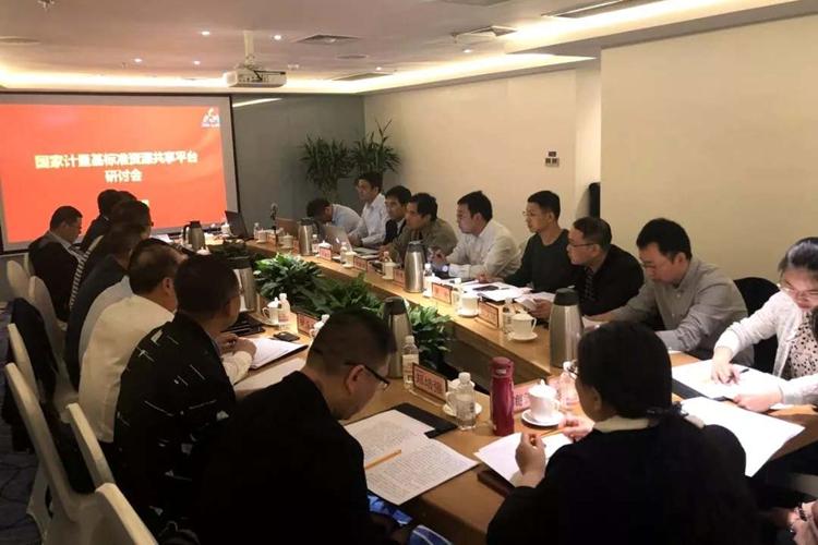 国家计量基标准资源共享平台第三次研讨会召开