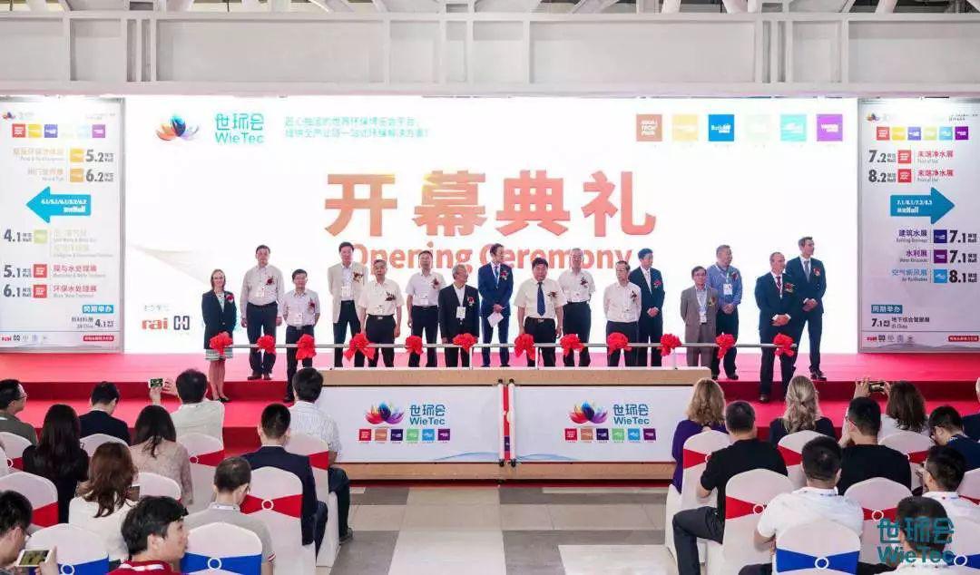 WTE武漢水科技博覽會上海行 與您共促中部水業發展