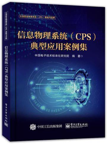 和利時上榜《信息物理系統(CPS)典型應用案例集》