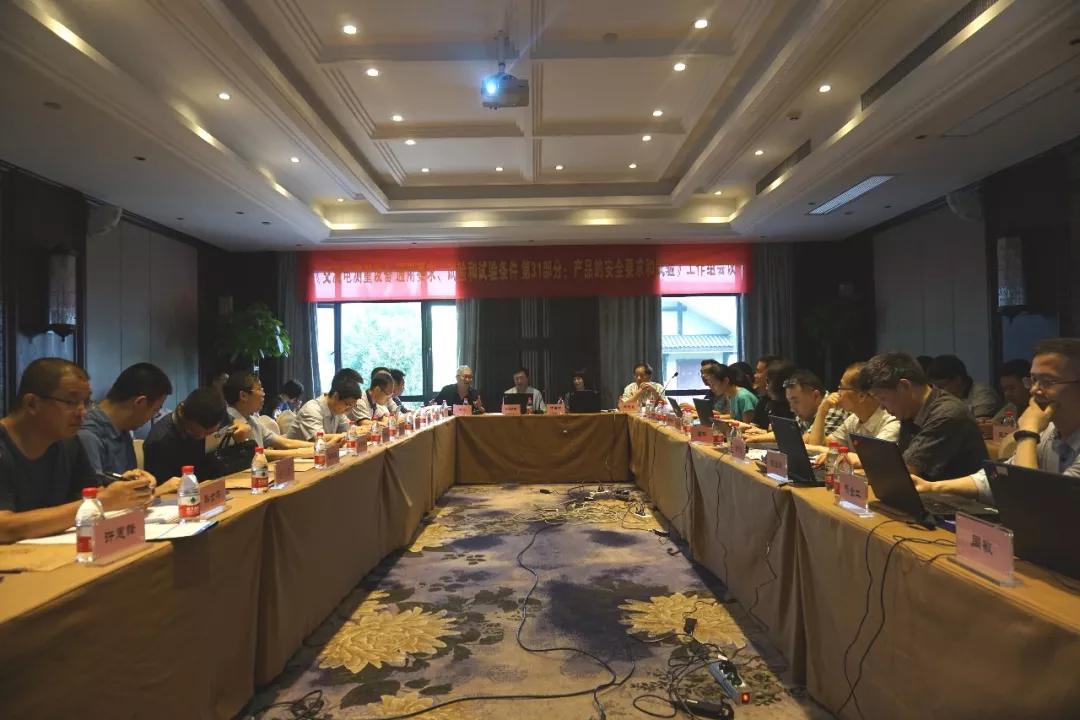 《產品的安全要求和試驗》國家標準制定工作組會議召開