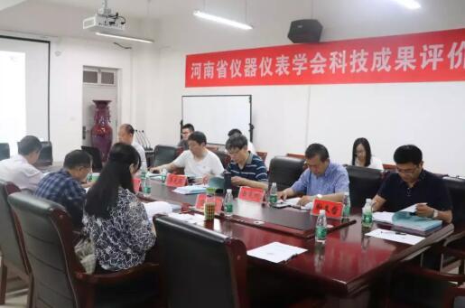 河南省儀器儀表學會主持科技成果(項目)鑒定會召開