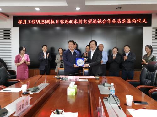 上海天文台与西藏日喀则市签约建设40米射电望远镜