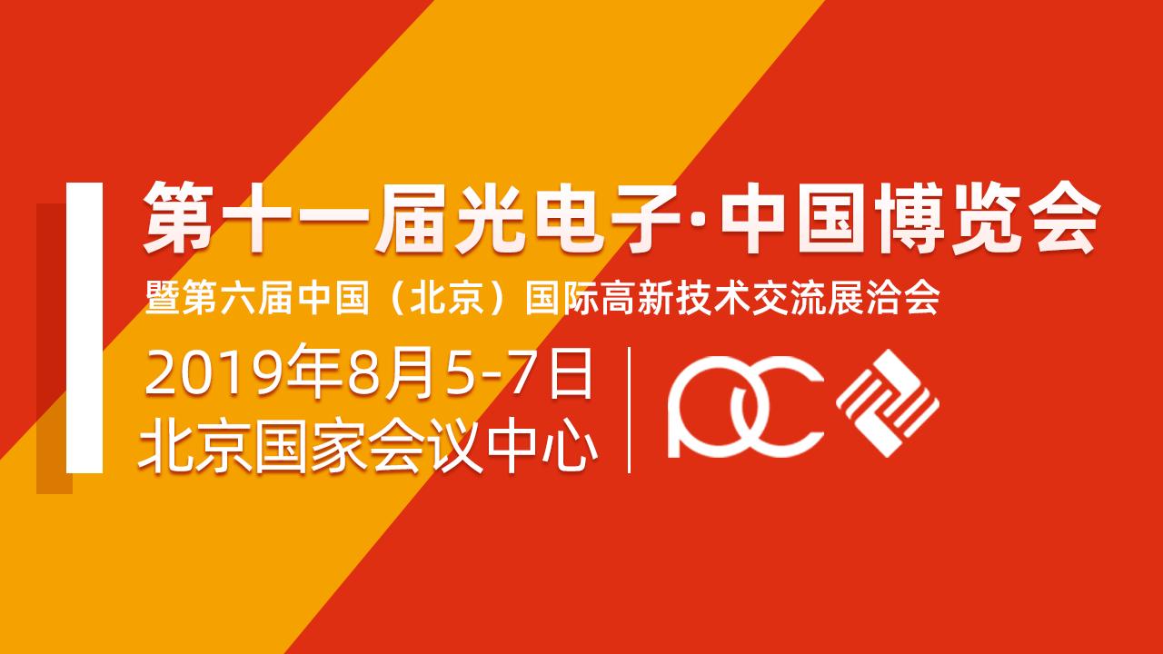 """""""光领制造·智创未来""""第十一届光电子·中国博览会震撼来袭"""