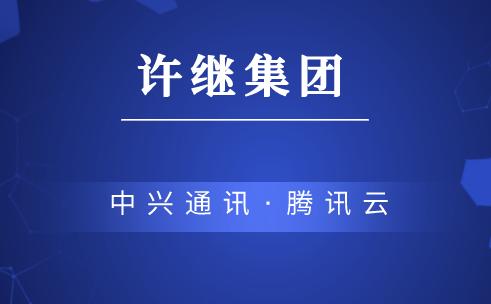 进军电力物联网 许继与中兴、腾讯签署合作框架协议