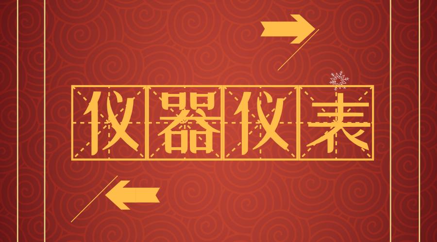 四川省重大科学仪器设备专项项目(课题)申报工作启动