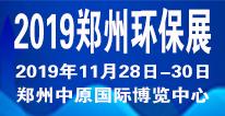 2019第六届中国郑州国际环保产业展览会