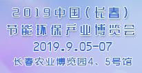 第四届2019中国(长春)节能环保产业博览会邀请函
