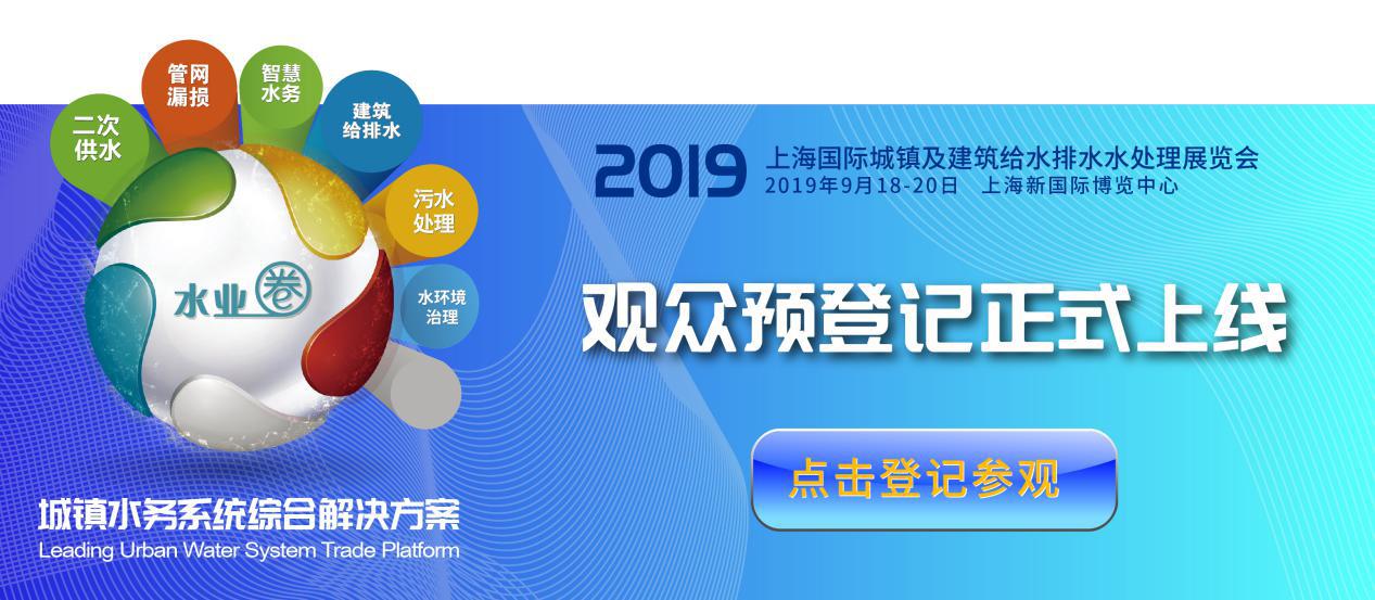 2019上海国际城镇水展已开启预登记