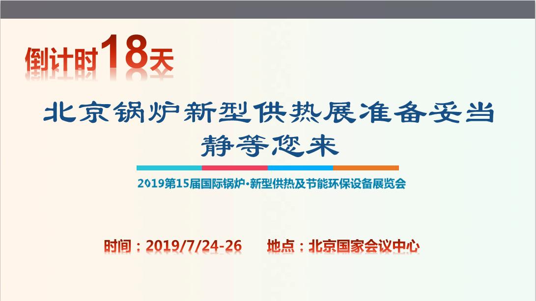 倒計時18天,北京鍋爐新型供熱展準備妥當