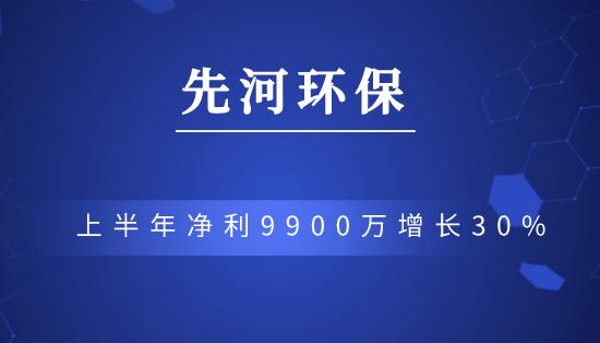 先河環保2019年上半年凈利9900萬增長30%