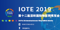 2019第十二届国际物联网展--深圳站