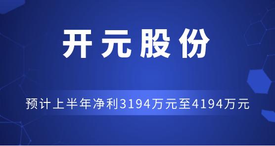 开元股份预计上半年净利3194万元至4194万元