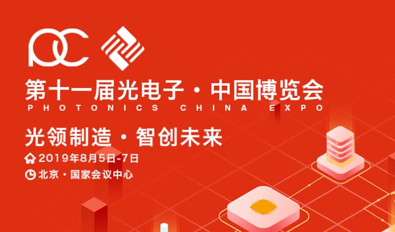 第十一届光电子·中国博览会 进入倒计时