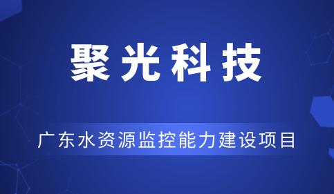 聚光科技承建的广东省水资源监控能力建设项目通过初步验收