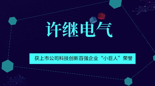 """许继电气获上市公司科技创新百强企业""""小巨人""""荣誉"""
