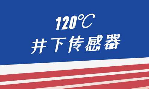 力神泵业新型120℃井下传感器成功下井投产