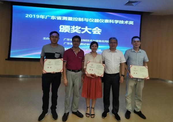 廣東計量院五項科研項目獲儀器儀表科學技術獎
