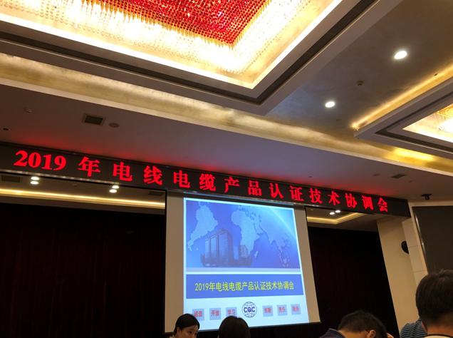 2019年电线电缆产品认证质量提升技术协调会召开