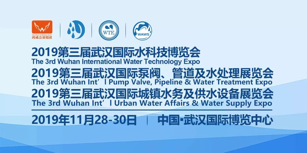 共享发展机遇,共创行业盛会—2019武汉国际水科技博览会11月亮相江城
