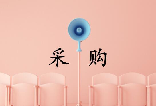 天津大學采購元素分析同位素質譜聯用儀