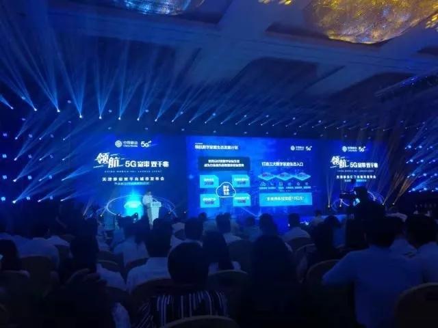 基于5G网络的矩阵式NB-IoT智能表项目在天津落地