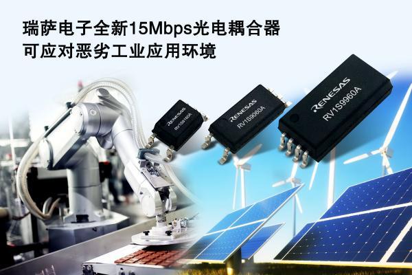 瑞薩電子推出應對惡劣工業環境的光電耦合器