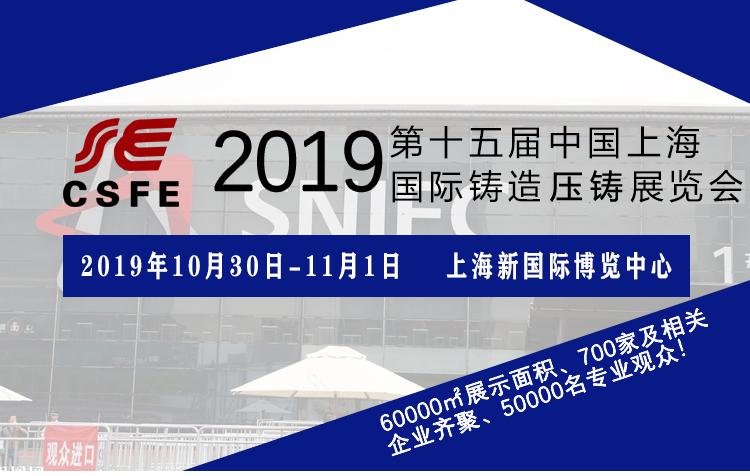 2019第十五届上海国际铸造、压铸展览会展位所剩无几,参展从速!