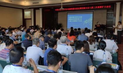 电磁测量信息处理仪器分会八届二次理事扩大会议召开