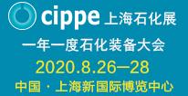 第十二届上海国际石油和化工技术装备展览会