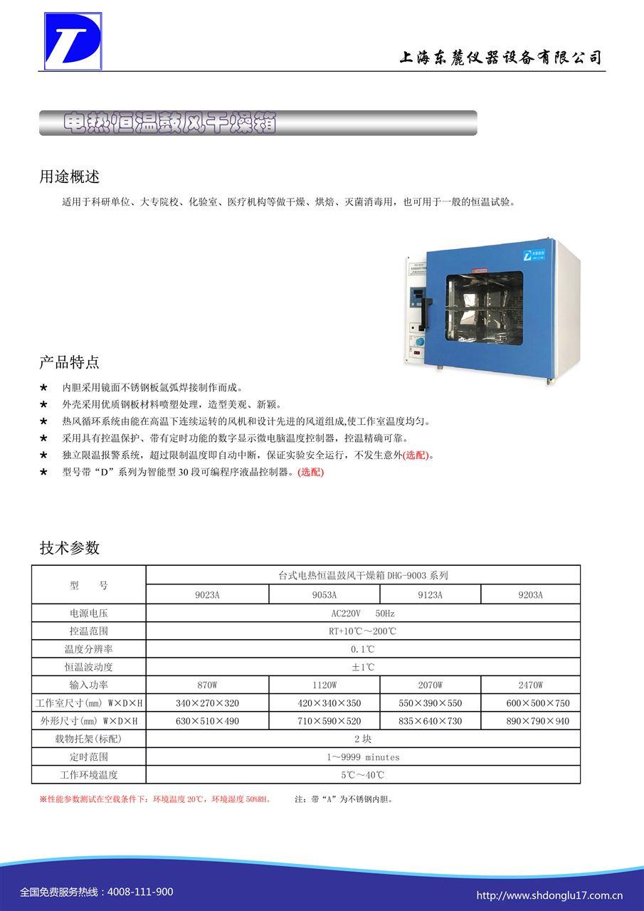 台式鼓风�q�燥���DHG-9003�p�d��--彩页