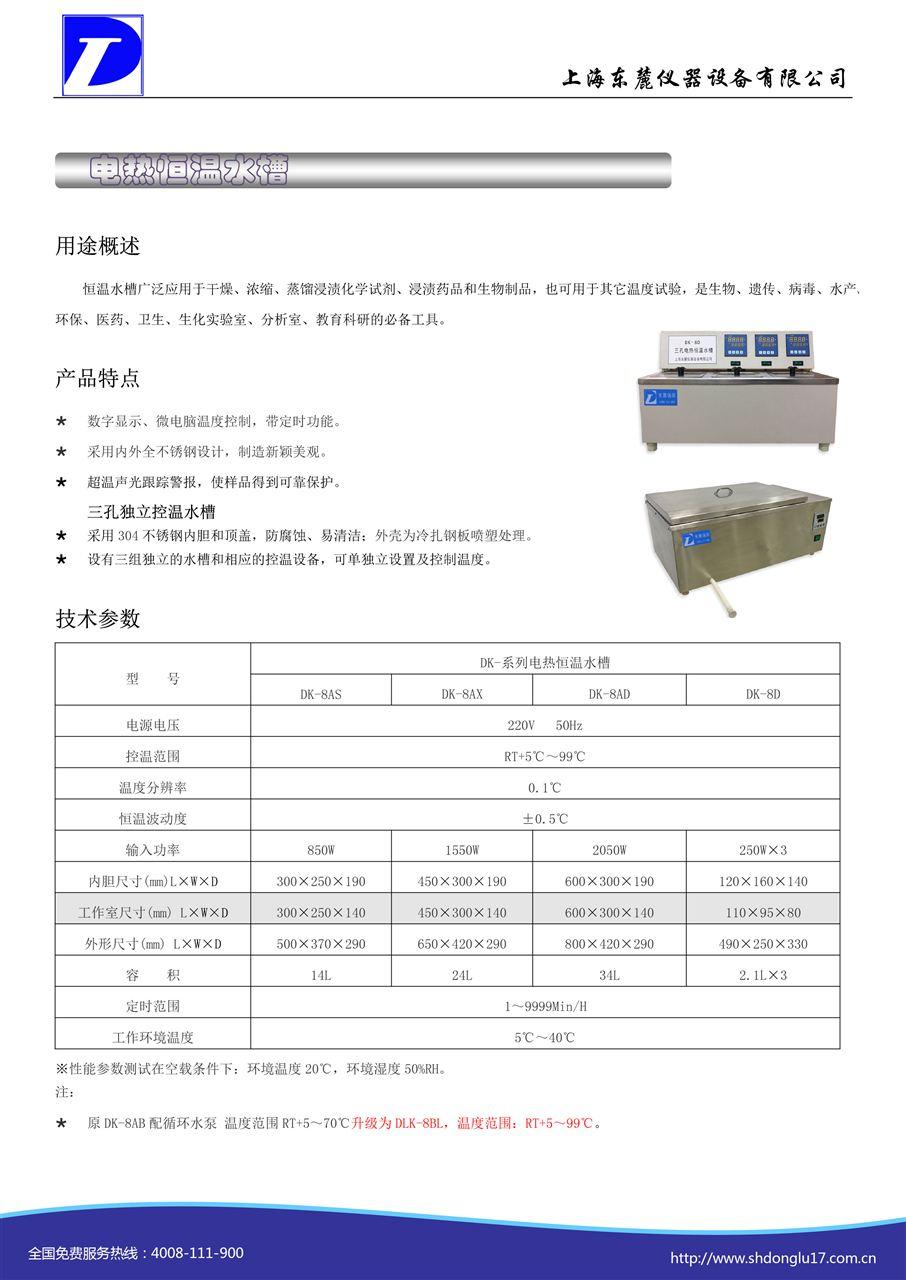 �늃�恒温水槽DK-8�p�d��--彩页