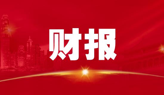 沃特世2019財年中報凈利2.53億美元