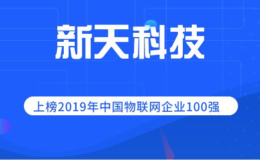 新天科技上榜2019年中国物联网企业100强
