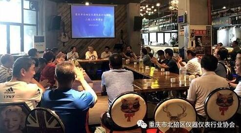 重慶市北碚區儀器儀表行業協會二屆三次理事會召開
