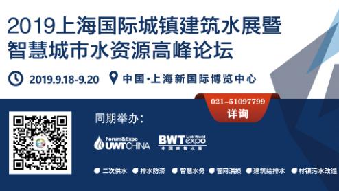 免費參會!2019上海國際城鎮水展同期會議日程(2)