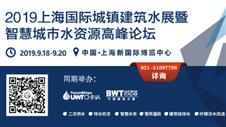 免费参会!2019上海国际城镇水展同期会议日程(2)