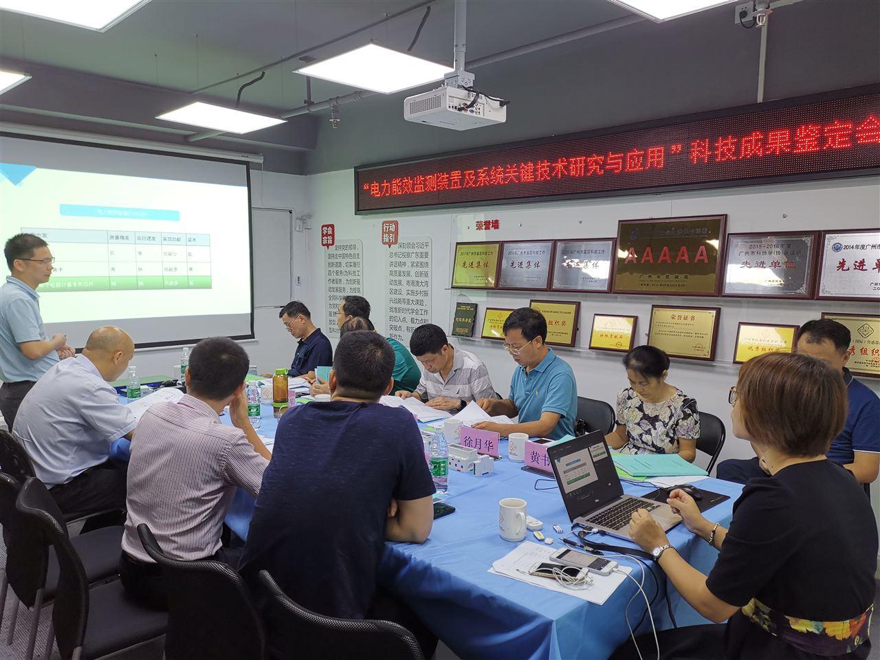 《電氣安全智能監測預警系統關鍵技術及應用》等過鑒定