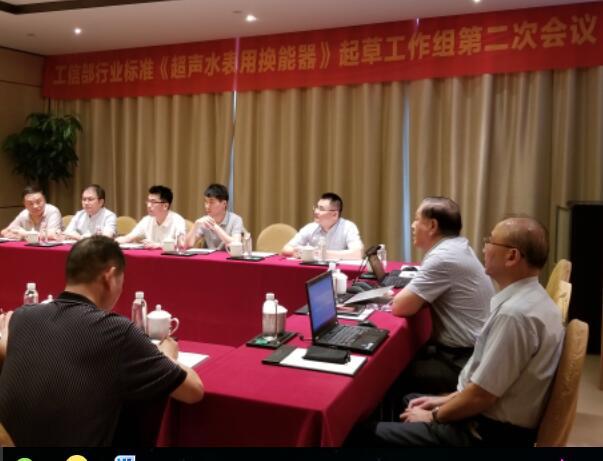 《超声水表用换能器》起草工作组第二次会议召开